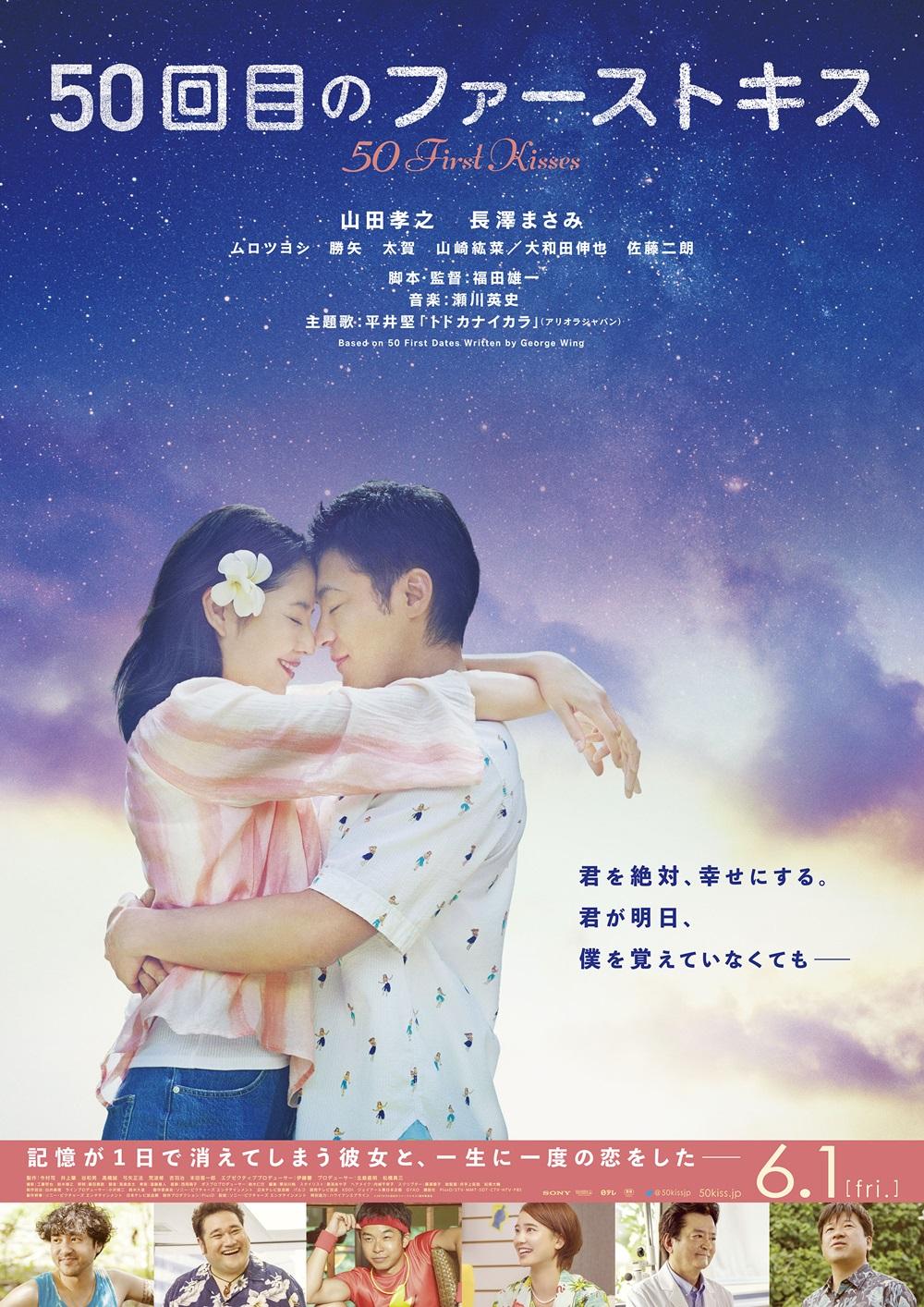 【画像】映画『50回目のファーストキス』ポスタービジュアル