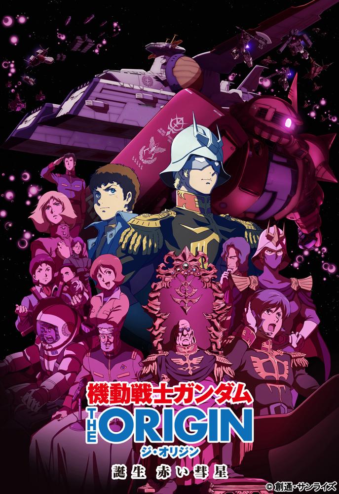【画像】映画『機動戦士ガンダム THE ORIGIN 誕生 赤い彗星』ポスタービジュアル