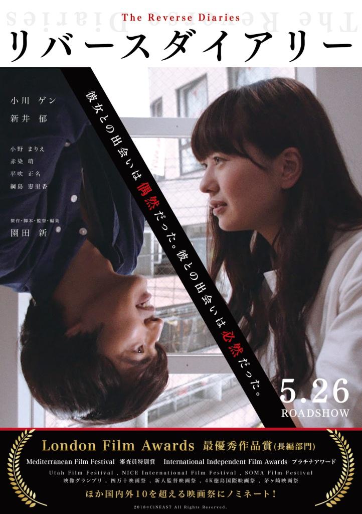 【画像】映画『リバースダイアリー』ポスタービジュアル