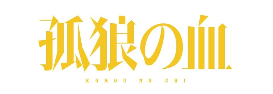 映画『孤狼の血』(KOROU NO CHI)