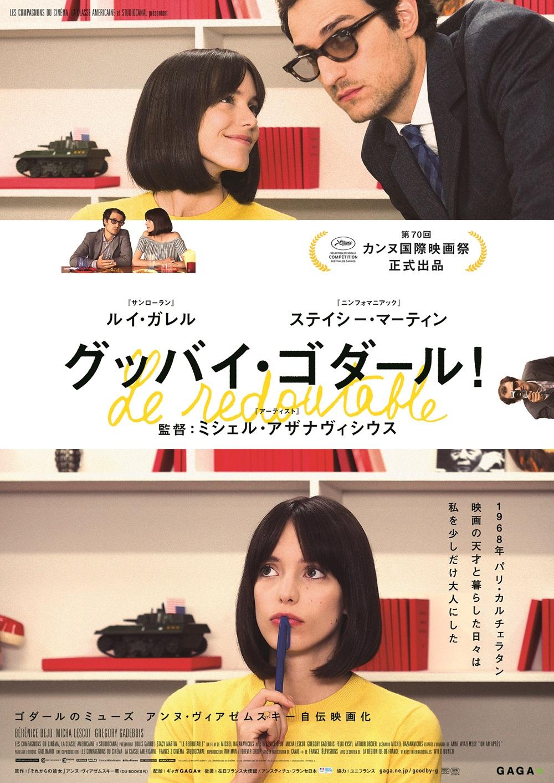 【画像】映画『グッバイ・ゴダール!』ポスタービジュアル