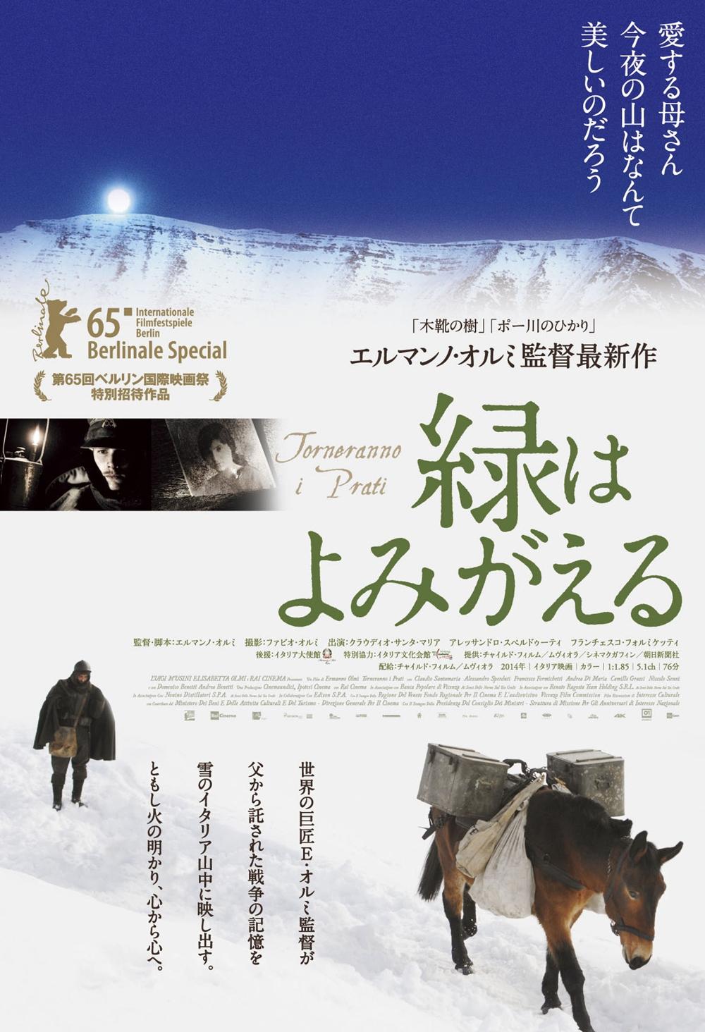 【画像】映画『緑はよみがえる』ポスタービジュアル