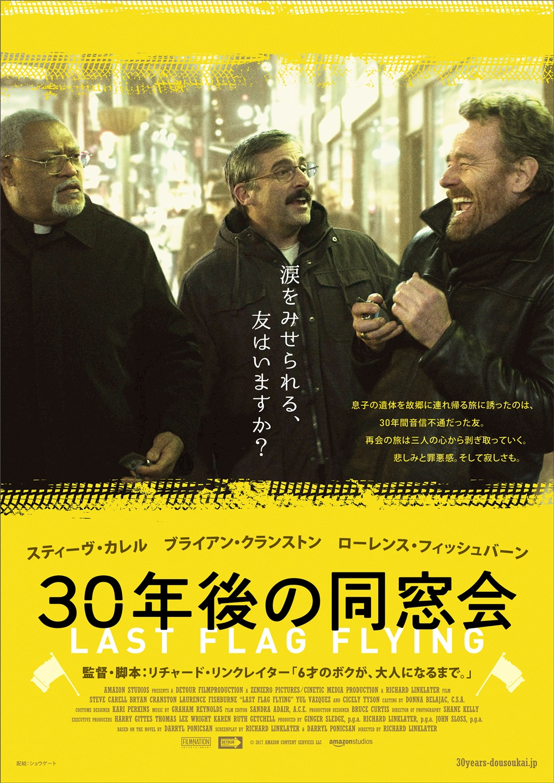 【画像】映画『30年後の同窓会』(原題:LAST FLAG FLYINGATH CURE)