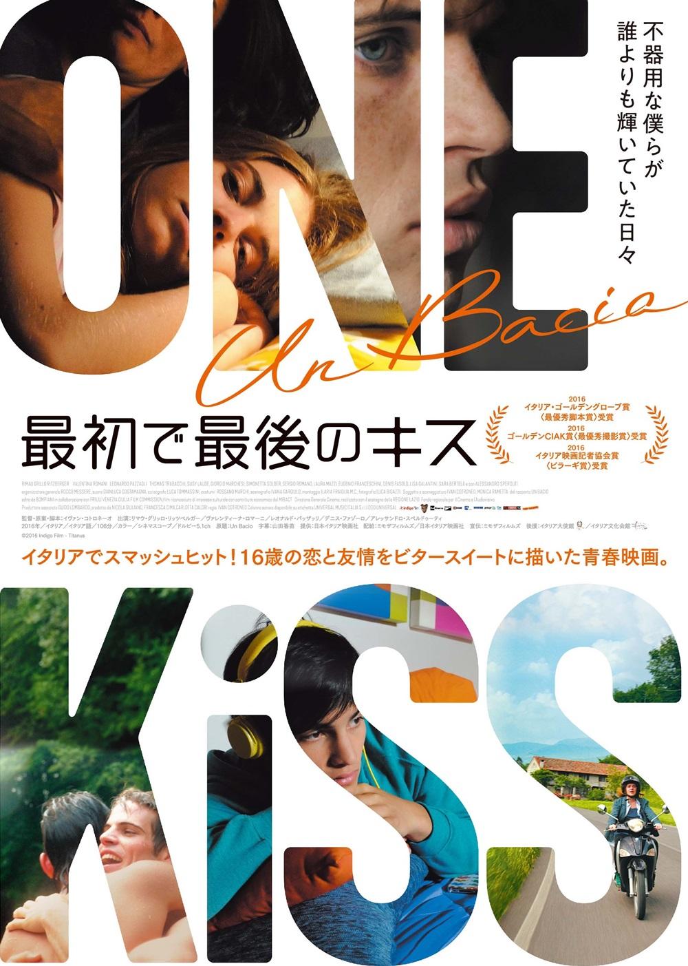 【画像】映画『最初で最後のキス』ポスタービジュアル