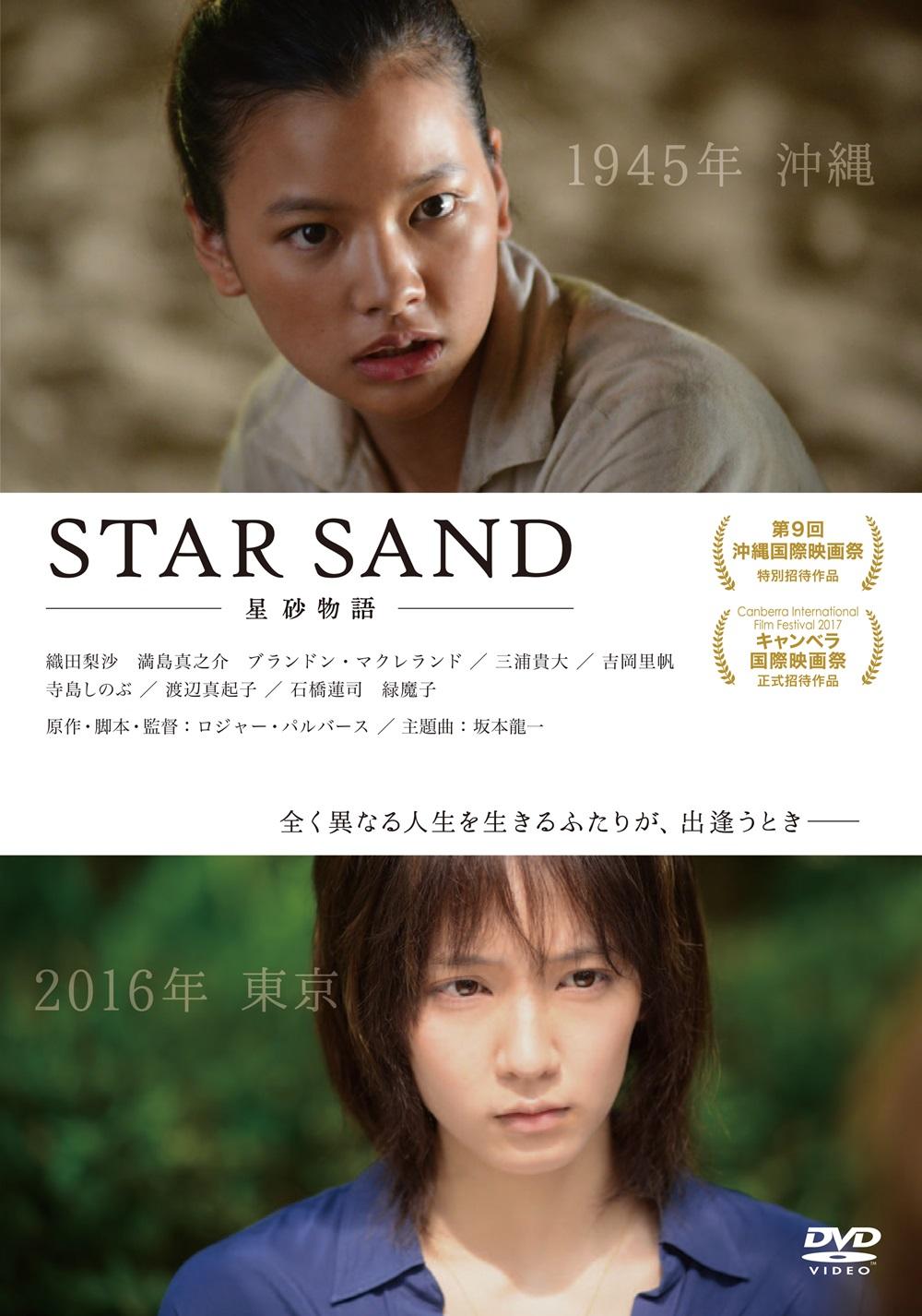 【画像】映画『STAR SAND –星砂物語-』DVDジャケット