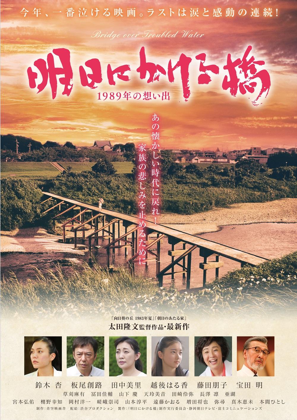 【画像】映画『明日にかける橋 1989年の想い出』ポスタービジュアル