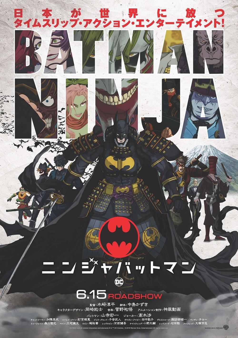 【画像】映画『ニンジャバットマン』ポスタービジュアル