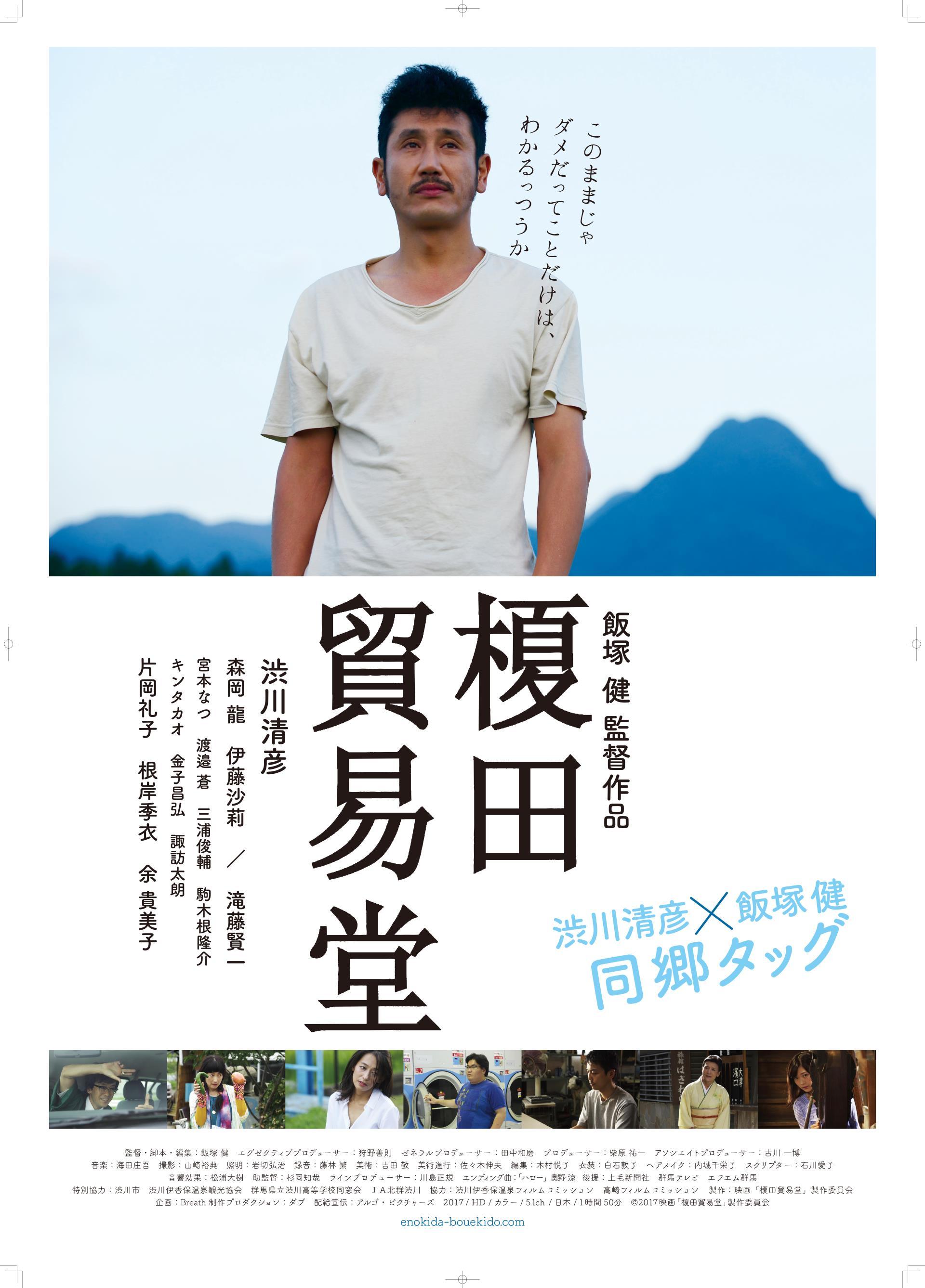 【画像】映画『榎田貿易堂』ポスター