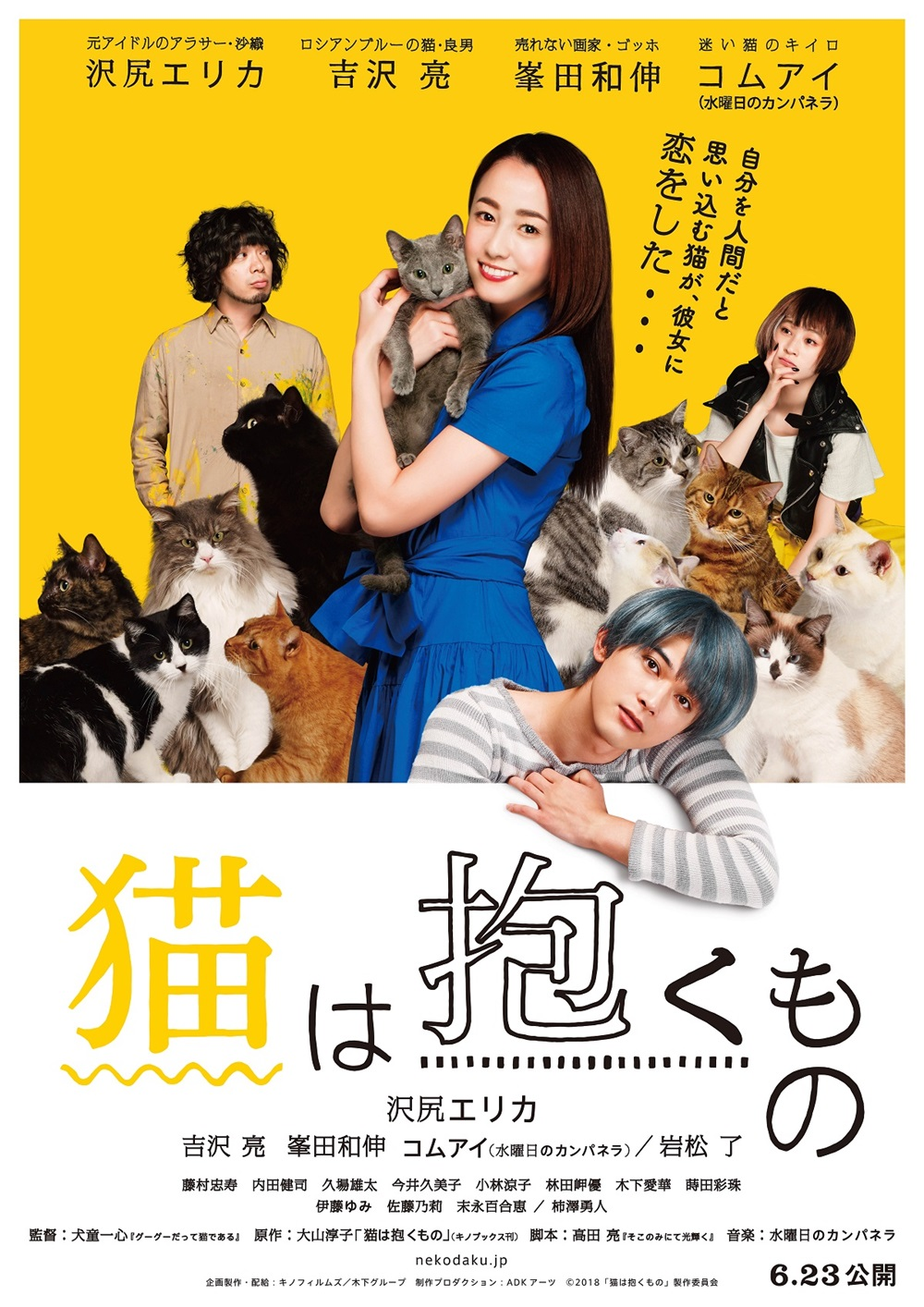 【画像】映画『猫は抱くもの』ポスタービジュアル