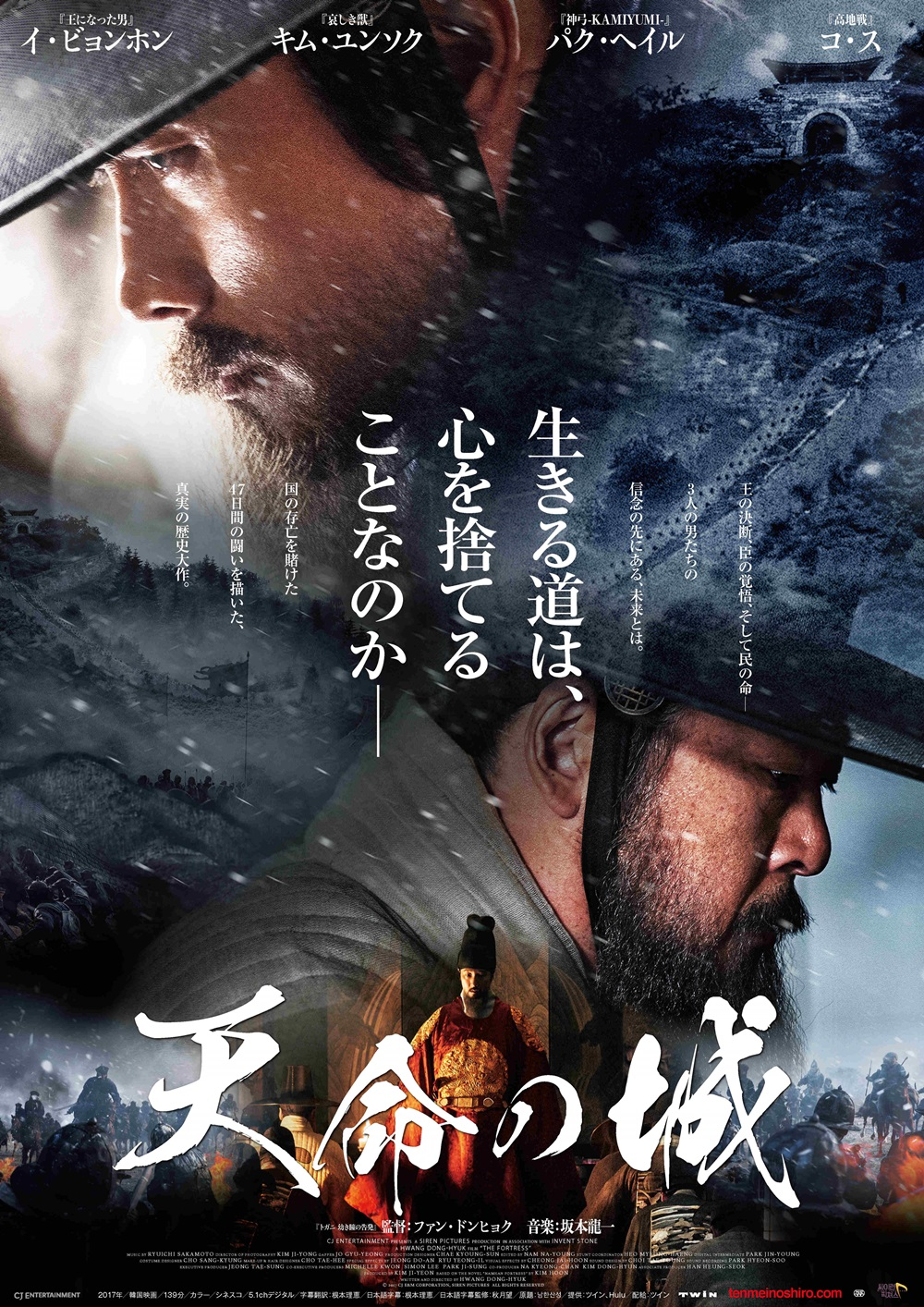 【画像】映画『天命の城』ポスタービジュアル