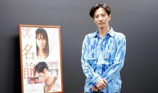 【写真】映画『名前』津田寛治インタビュー