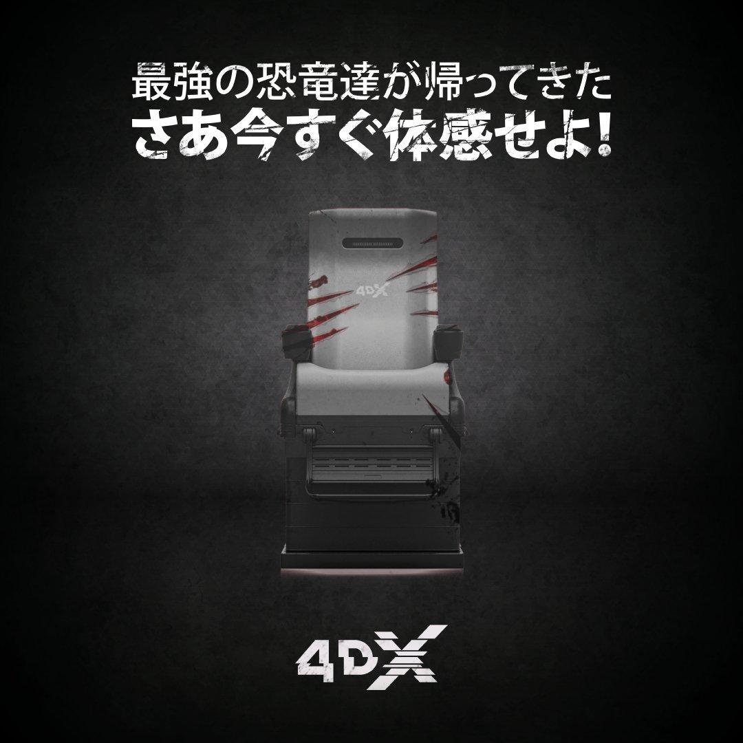 【画像】映画『ジュラシック・ワールド/炎の王国』4DX®