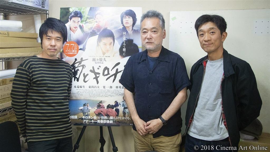 【写真】映画『菊とギロチン』 瀬々敬久監督、脚本家 相澤虎之助、金子雅和監督