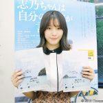 【写真】映画『志乃ちゃんは自分の名前が言えない』南沙良CAO読者プレゼント (直筆サイン入りプレスシート)