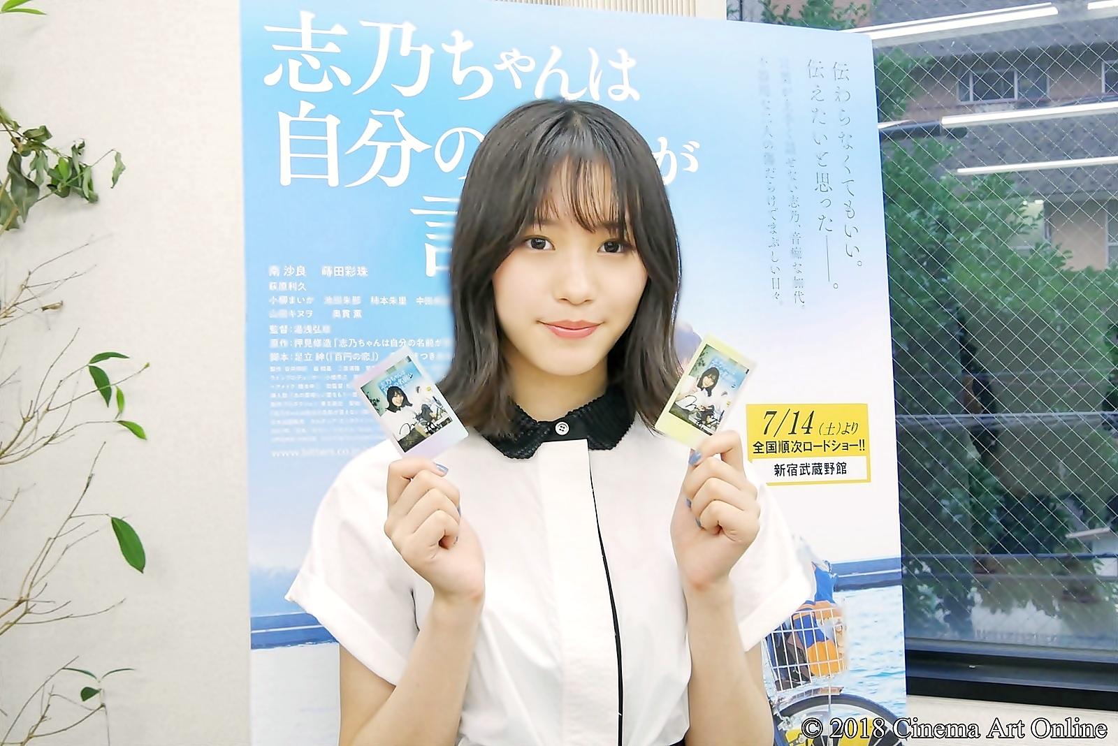 【写真】映画『志乃ちゃんは自分の名前が言えない』南沙良CAO読者プレゼント (直筆サイン入りチェキ)