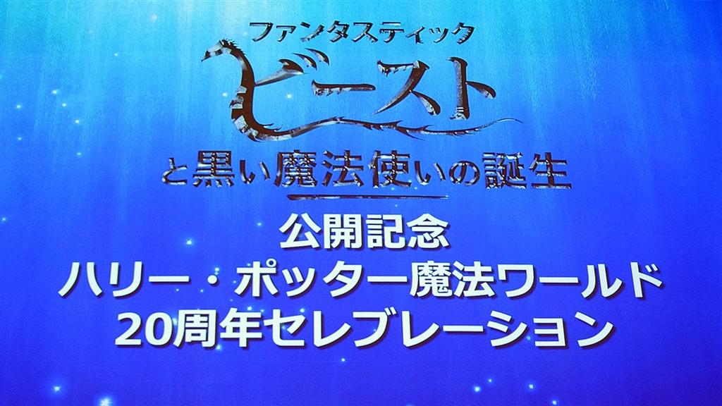 映画『ファンタビ』最新作公開記念&「ハリー・ポッター」魔法ワールド20周年セレブレーション