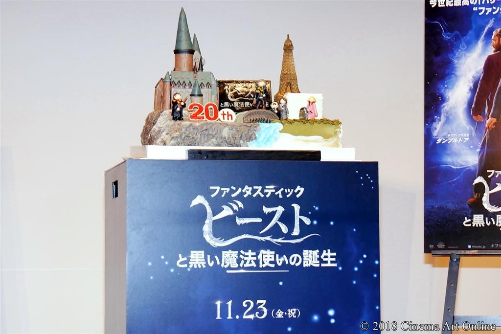 【写真】映画『ファンタビ』最新作公開記念&「ハリー・ポッター」魔法ワールド20周年セレブレーションイベント (ホグワーツ城が形どられたスペシャルケーキ)