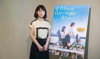 【画像】映画『志乃ちゃんは自分の名前が言えない』蒔田彩珠インタビュー