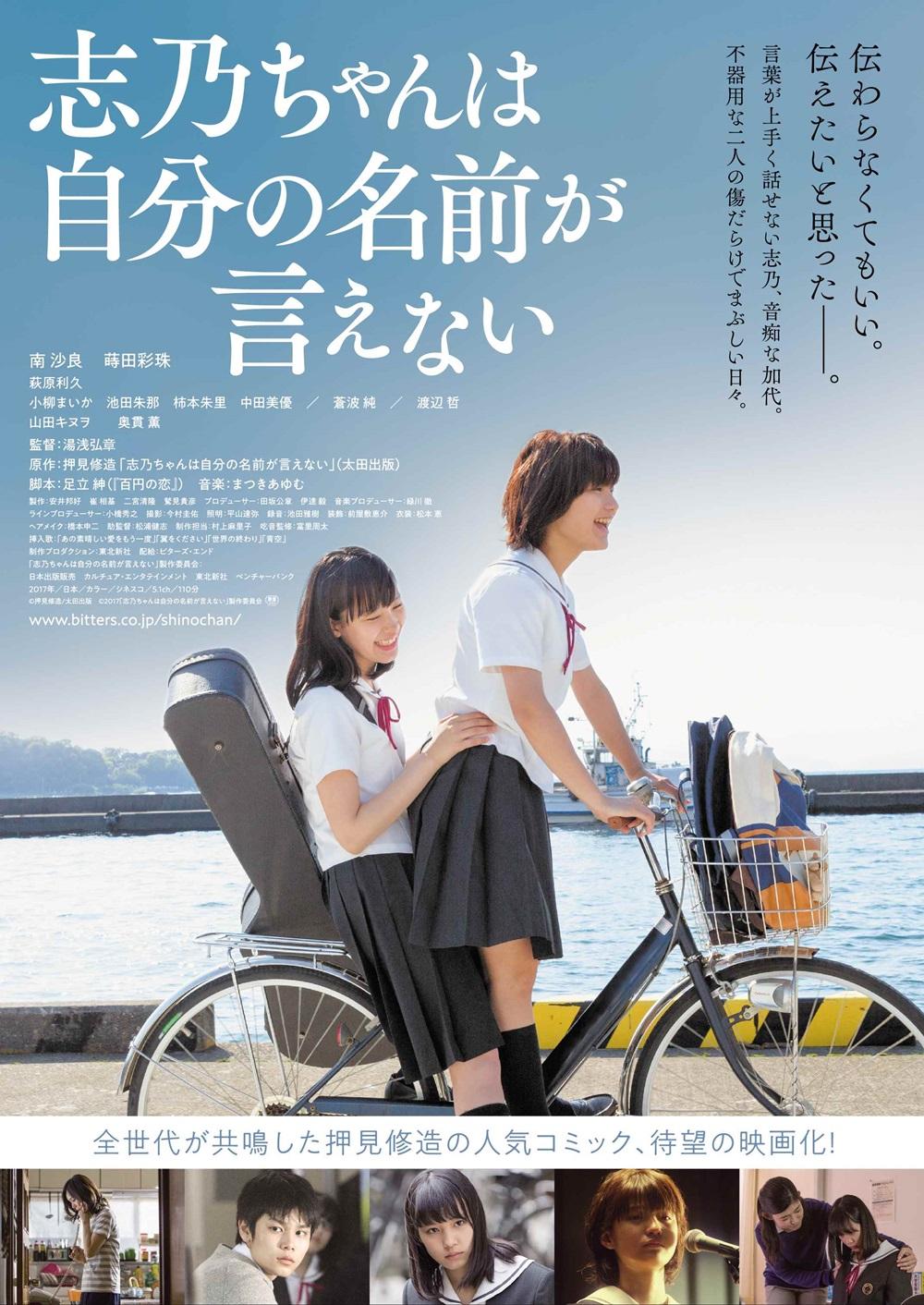 【画像】映画『志乃ちゃんは自分の名前が言えない』ポスタービジュアル