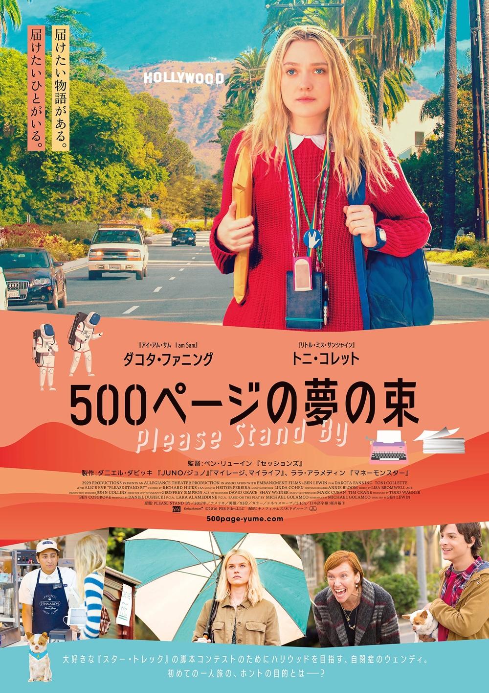 【画像】映画『500ページの夢の束』(原題・英題: PLEASE STAND BY) ポスタービジュアル