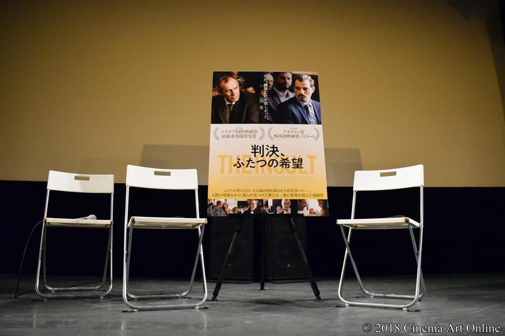 【写真】映画『判決、ふたつの希望』公開記念トークイベント