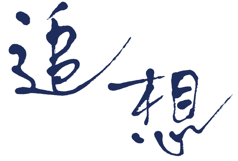 【画像】映画『追想』ロゴ