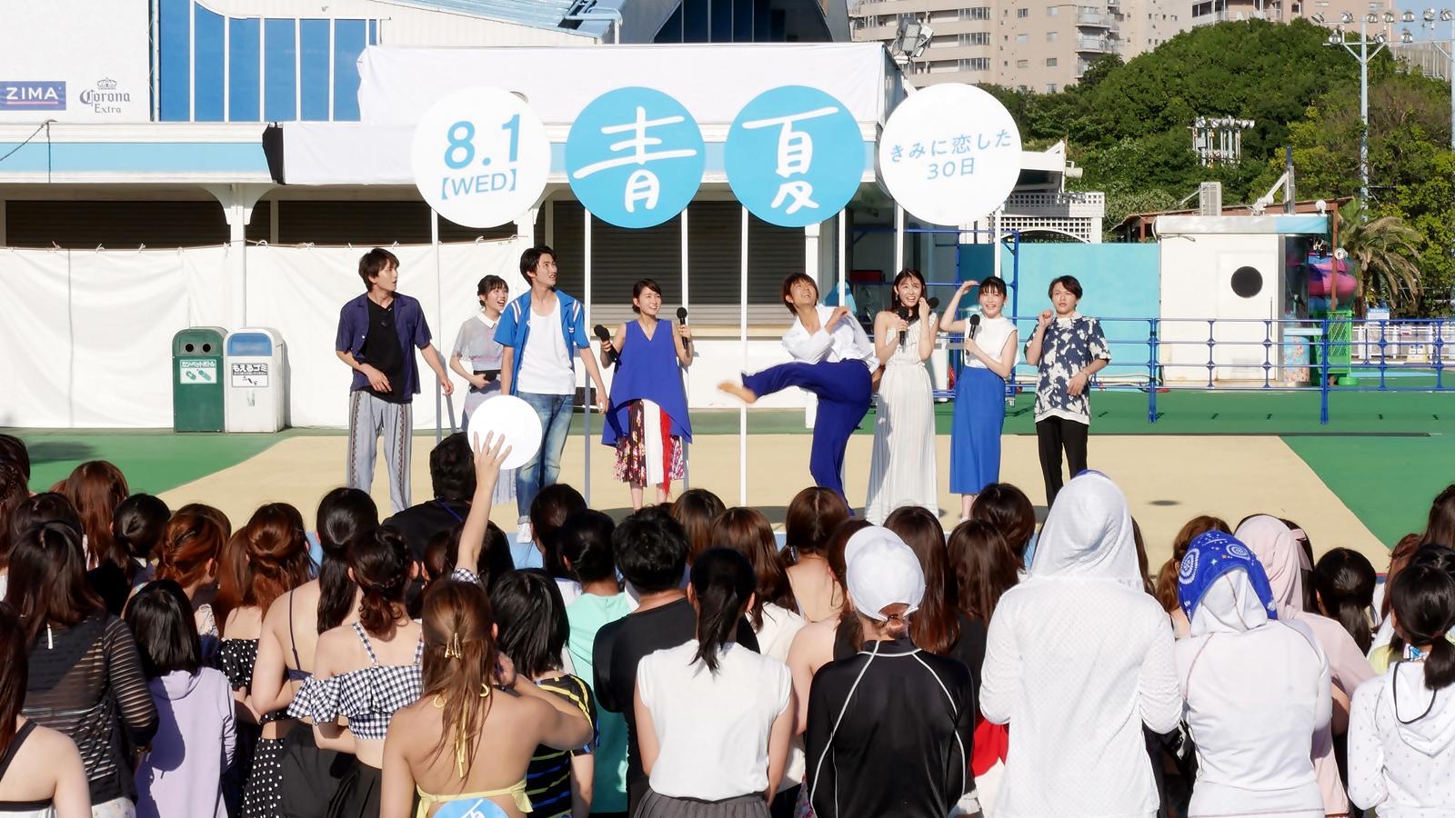 【写真】映画『青夏 きみに恋した30日』完成披露イベント