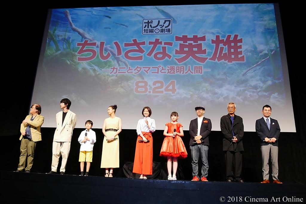 【写真】映画『ちいさな英雄-カニとタマゴと透明人間-』完成披露プレミア試写会イベント
