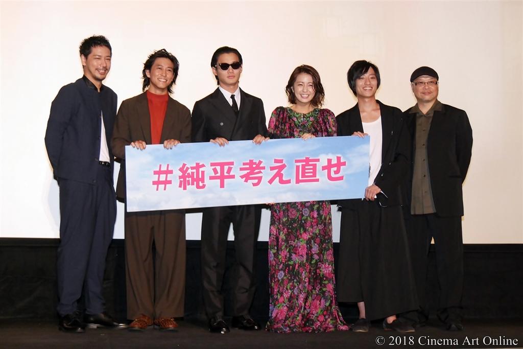 【写真】映画『純平、考え直せ』完成披露上映会舞台挨拶
