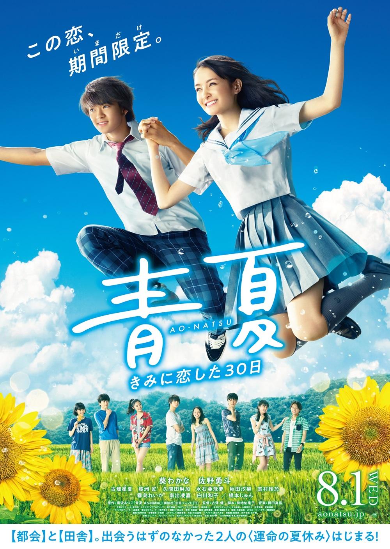 【画像】映画『青夏 きみに恋した30日』 ポスタービジュアル