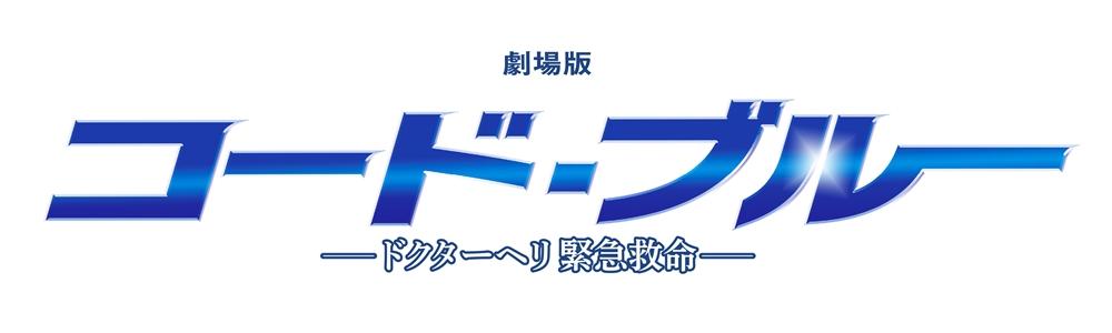 映画『劇場版 コード・ブルー -ドクターヘリ緊急救命-』