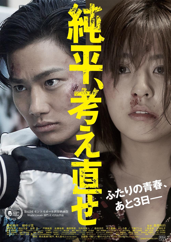 【画像】映画『純平、考え直せ』ポスタービジュアル