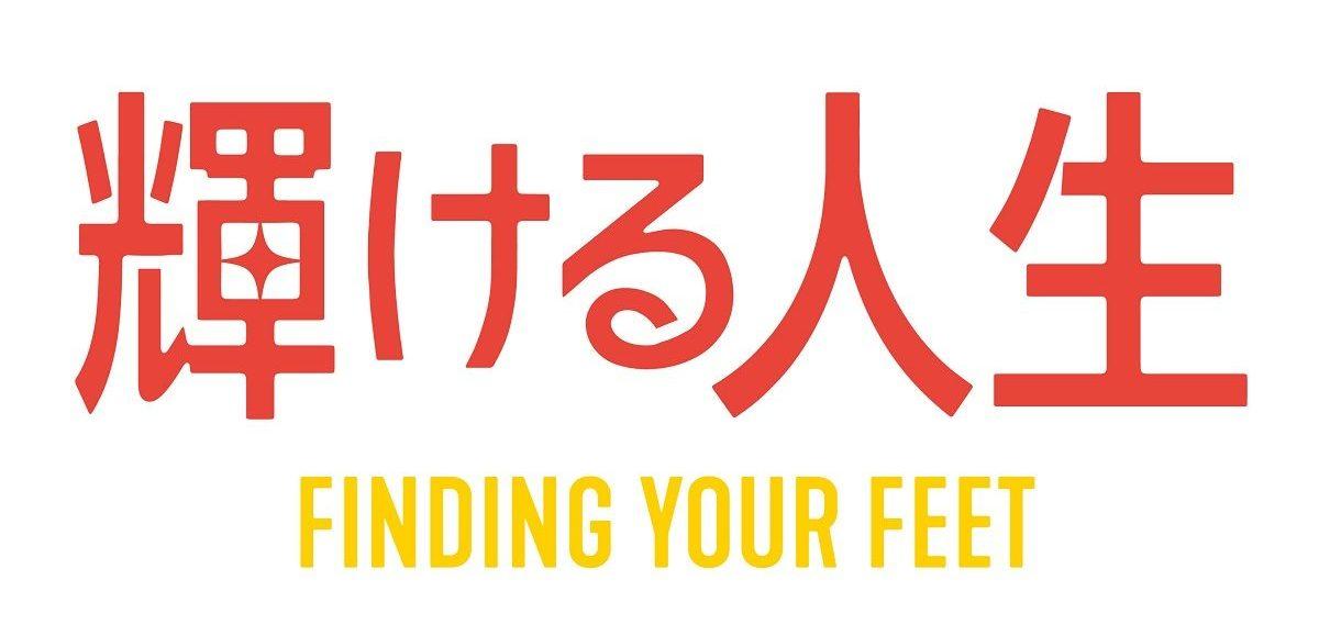 映画『輝ける人生』(原題:Finding Your Feet)