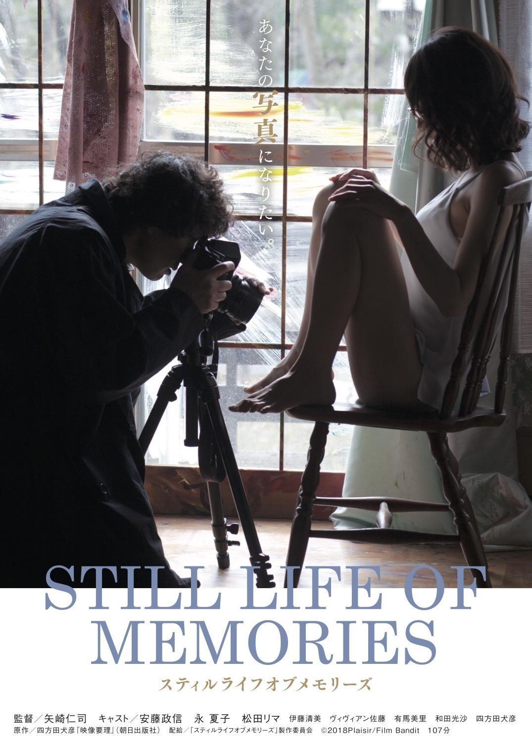 【画像】映画『STILL LIFE OF MEMORIES (スティルライフオブメモリーズ)』ポスタービジュアル
