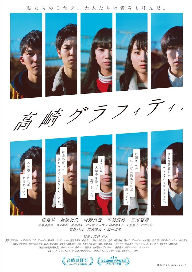 【画像】映画『高崎グラフィティ。』ポスタービジュアル
