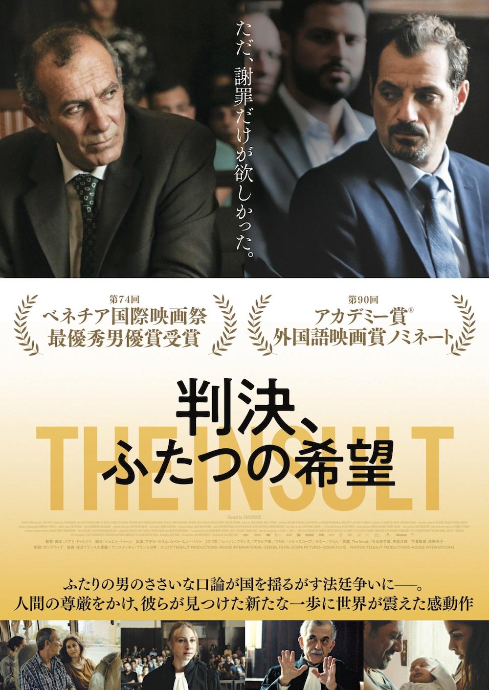 【画像】映画『判決、ふたつの希望』ポスタービジュアル