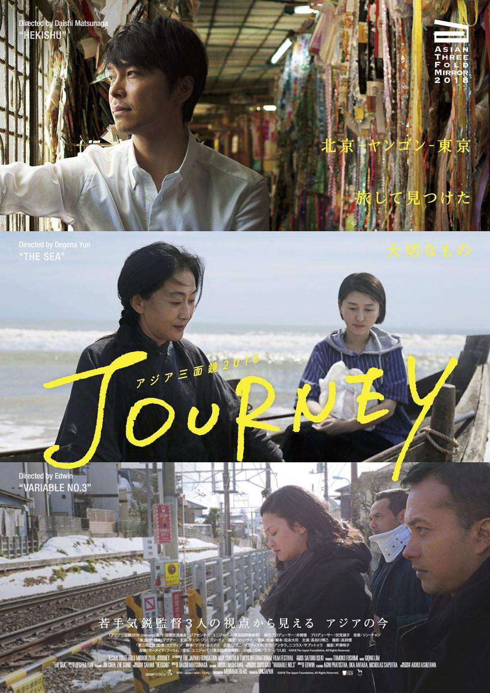 【画像】映画『アジア三面鏡2018:Journey』ポスタービジュアル