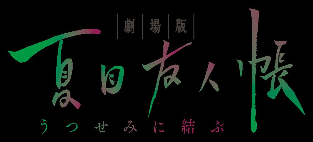 映画『劇場版 夏目友人帳~うつせみに結ぶ~』