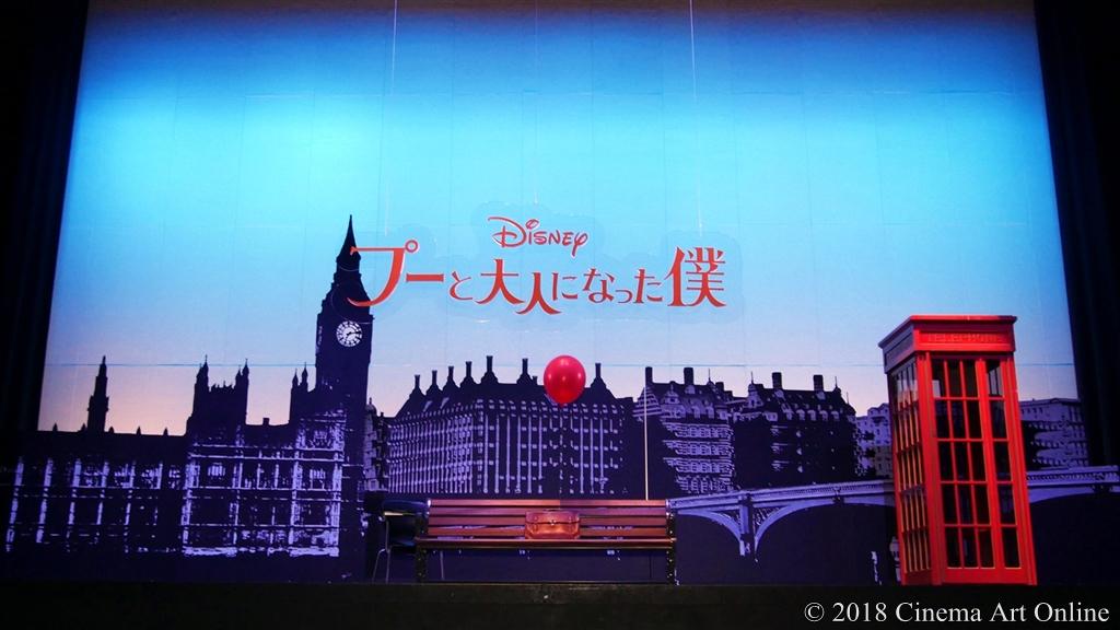 【写真】映画『プーと大人になった僕』ジャパンプレミア