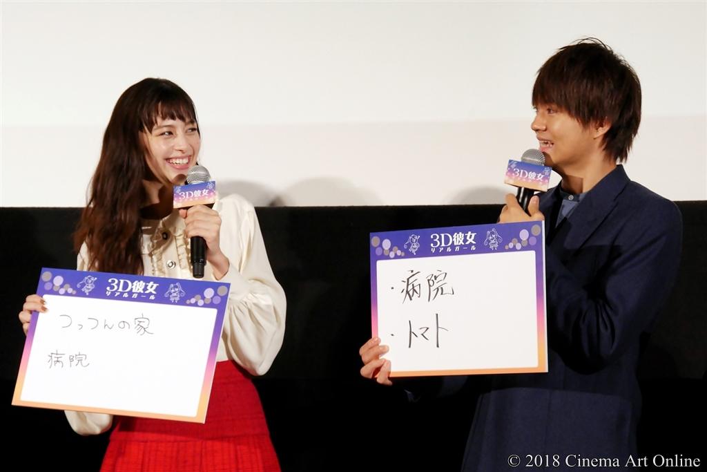【写真】映画『3D彼女 リアルガール』公開記念舞台挨拶(中条あやみ&佐野勇斗)