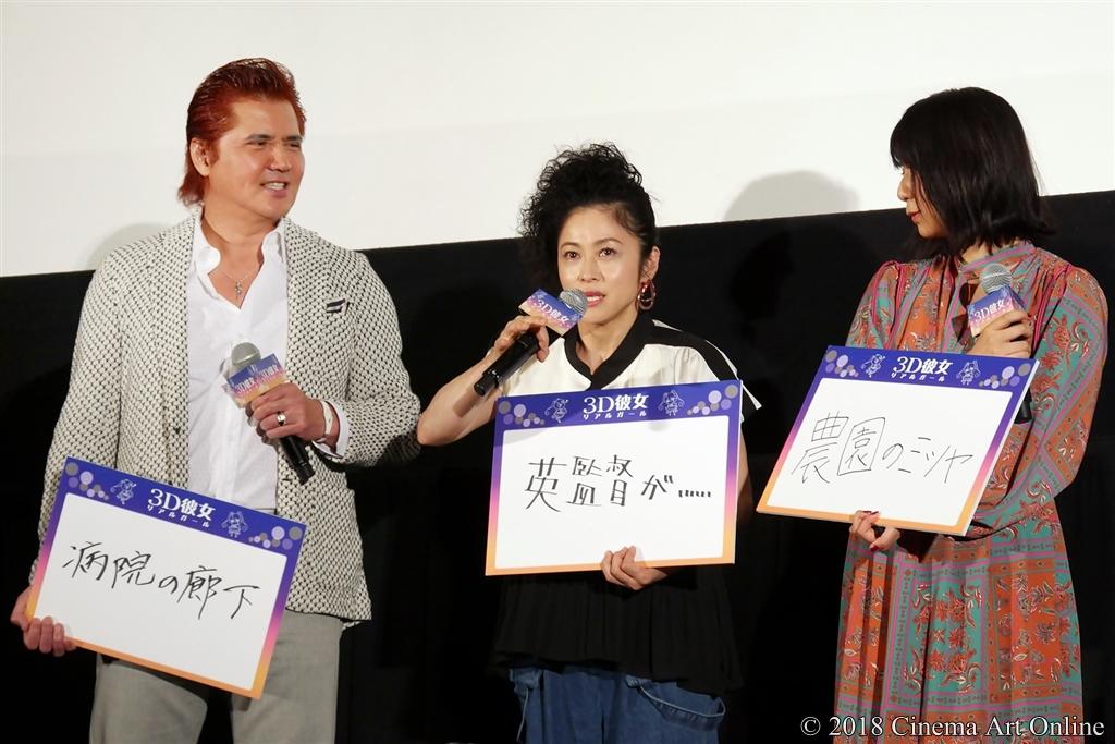 【写真】映画『3D彼女 リアルガール』公開記念舞台挨拶 (濱田マリ)