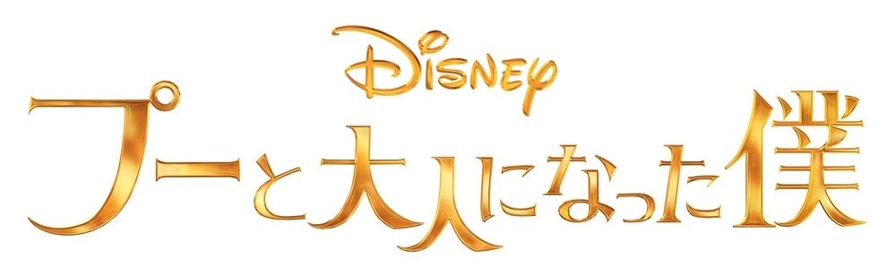 ディズニー映画『プーと大人になった僕』
