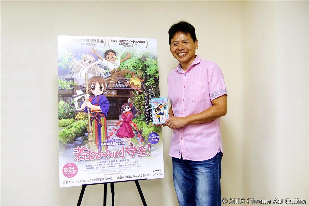 【写真】劇場版『若おかみは小学生!』高坂希太郎監督インタビュー