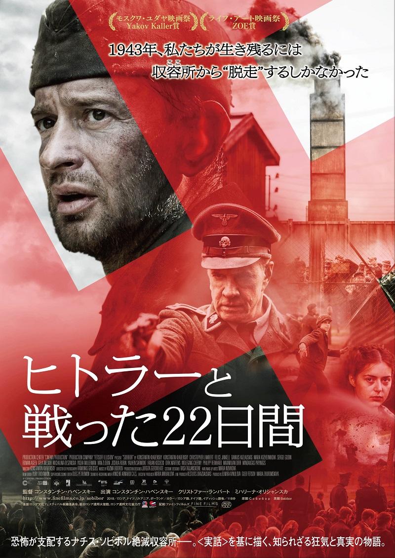 映画『ヒトラーと戦った22日間』ポスタービジュアル