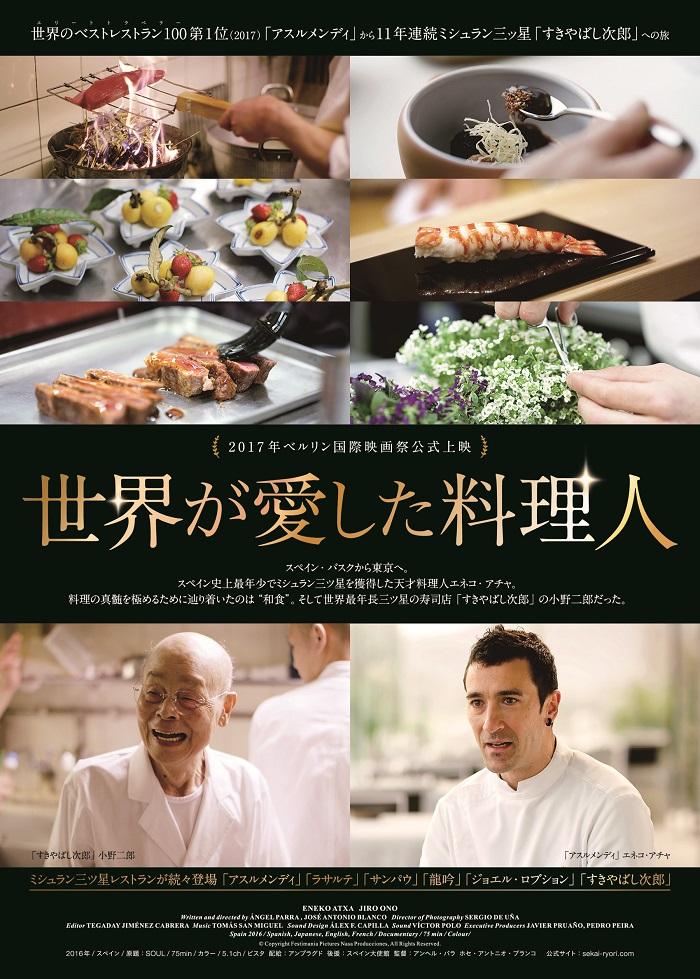 【画像】映画『世界が愛した料理人』ポスタービジュアル