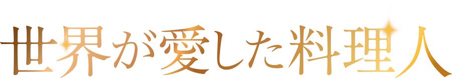 【画像】映画『世界が愛した料理人』タイトルロゴ