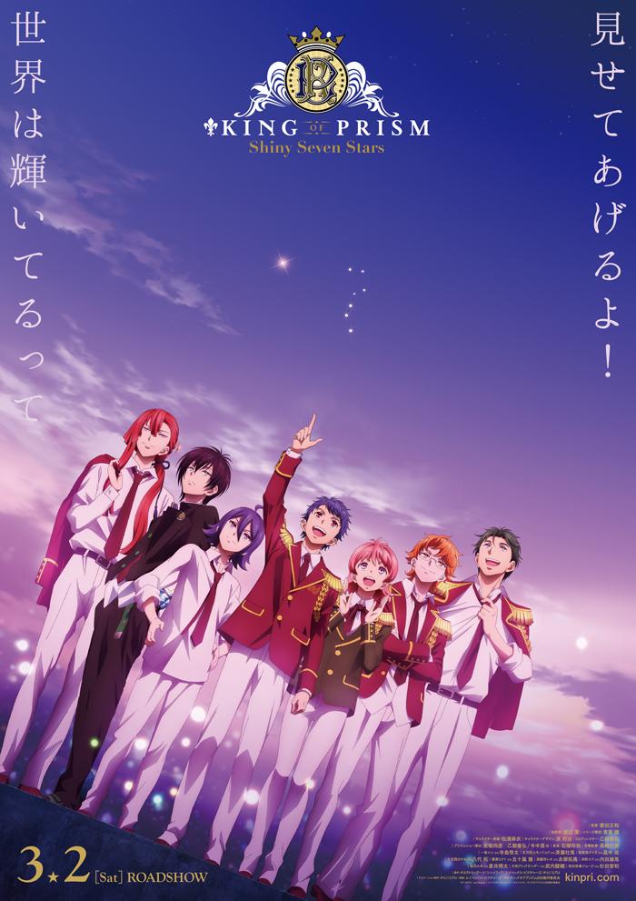 【画像】劇場編集版『KING OF PRISM -Shiny Seven Stars-』ポスタービジュアル