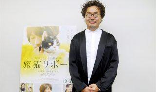 【写真】映画『旅猫リポート』三木康一郎監督インタビュー