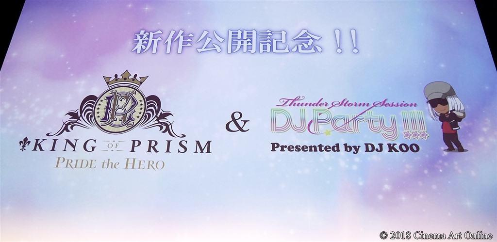 【写真】新作公開記念!!『KING OF PRISM -PRIDE the HERO-』 上映会 & THUNDER STORM SESSION DJ Party!!! Presented by DJ KOO