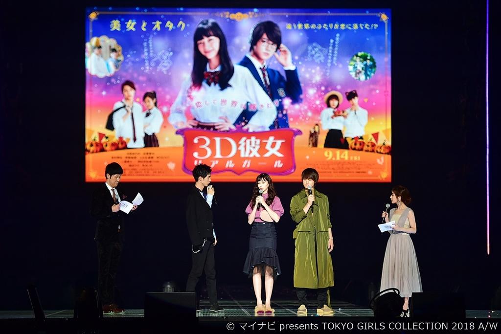 【写真】TGC2018 A/W 映画『3D彼女 リアルガール』特設ステージ (中条あやみ×佐野勇斗×清水尋也)